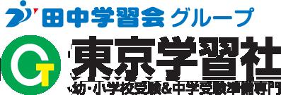 田中学習会グループ 東京学習社